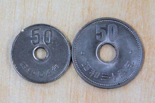 大きい50円玉