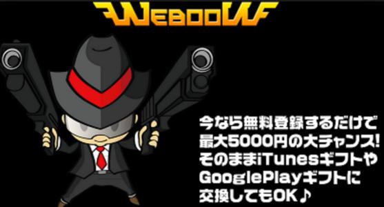 weboow